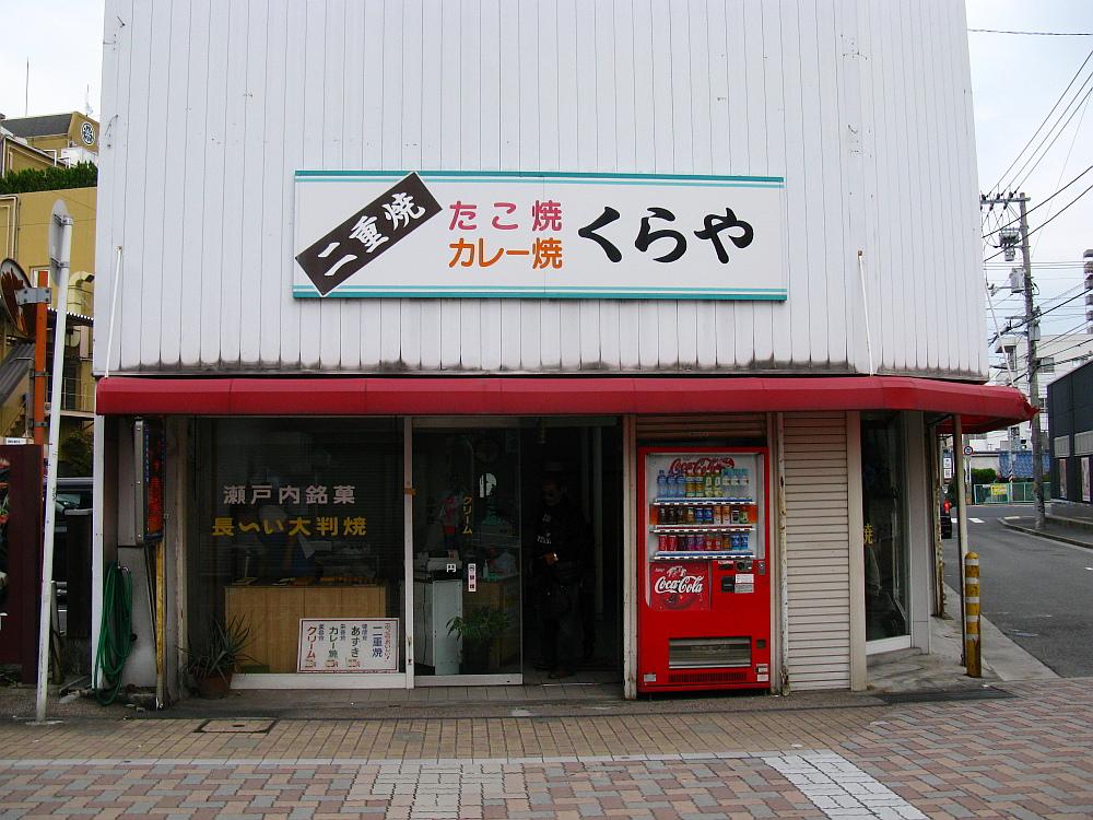 2014_10_26 広:大判焼くらや004- (1)