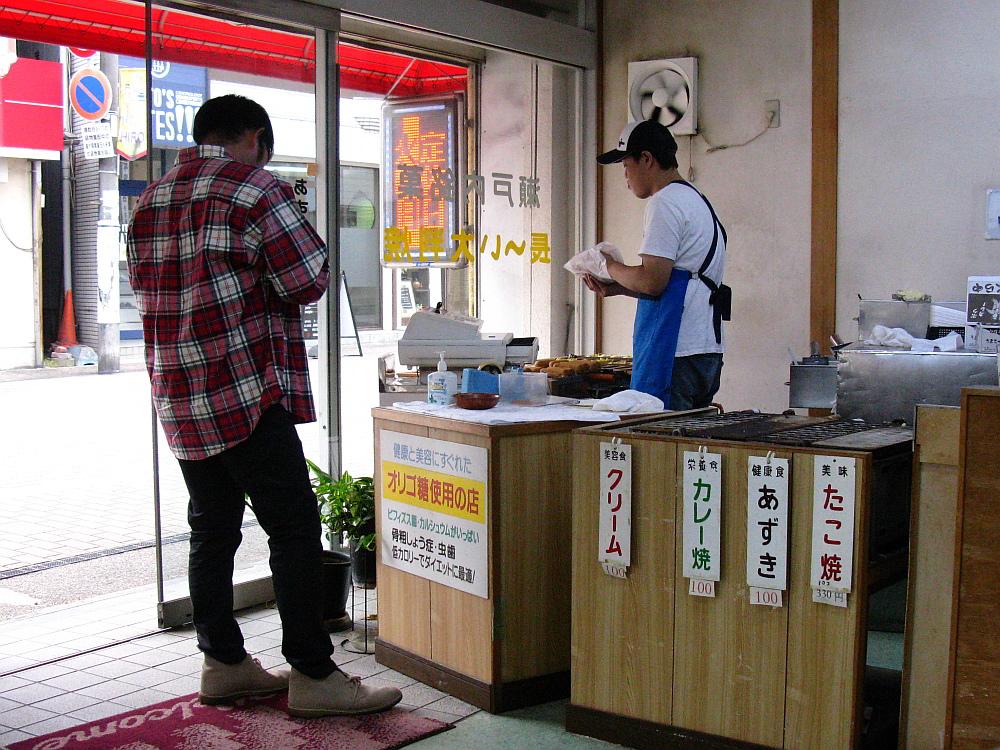 2014_10_26 広:大判焼くらや004b (1)