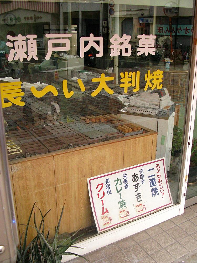 2014_10_26 広:大判焼くらや002