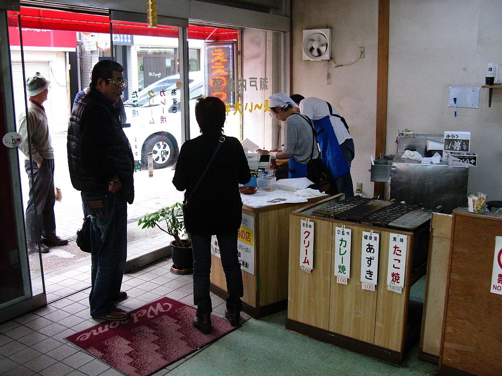 2014_10_26 広:大判焼くらや004b (3)