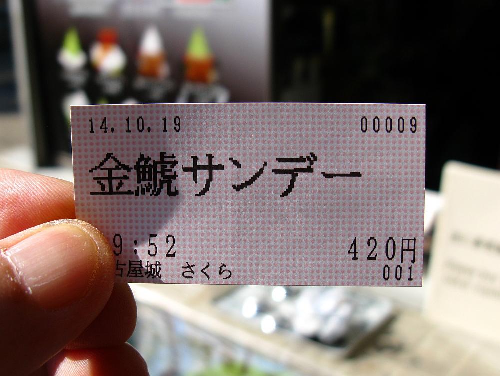 2014_10_19 ■名古屋城:062