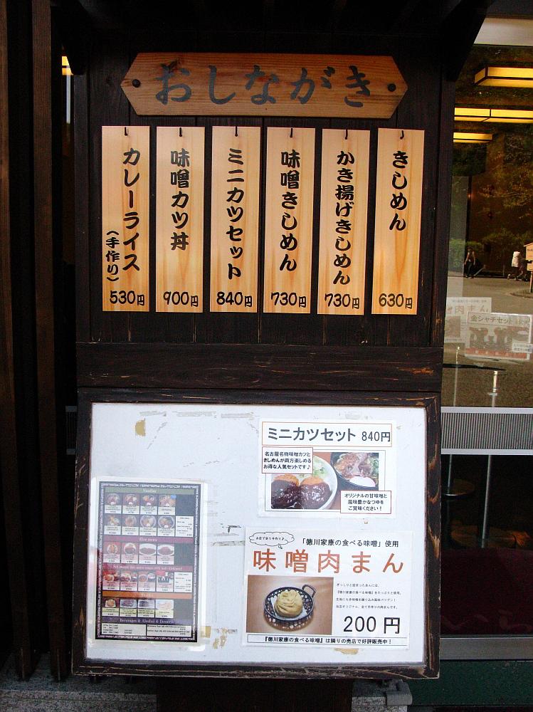 2014_10_19 ■名古屋城:152