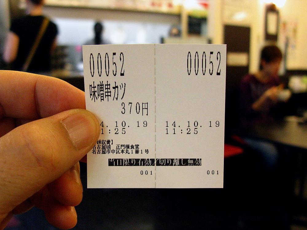 2014_10_19 ■名古屋城:159
