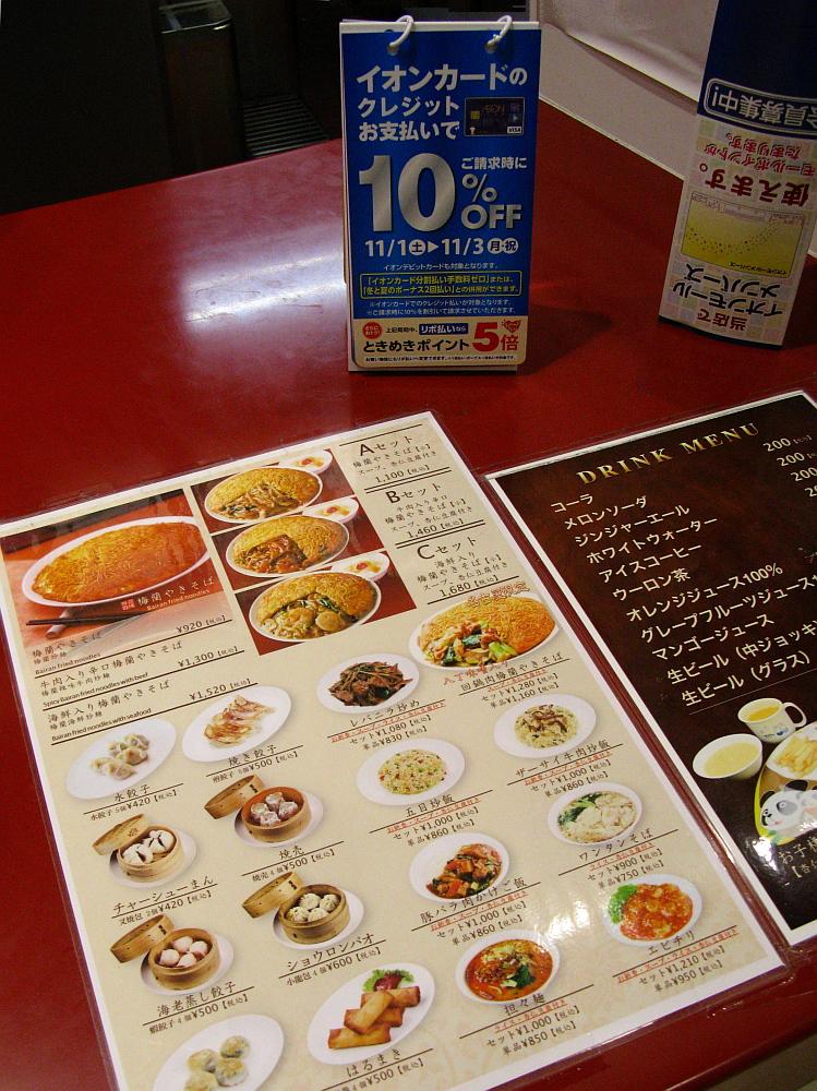 2014_11_03茶屋町イオン:梅蘭 (5)