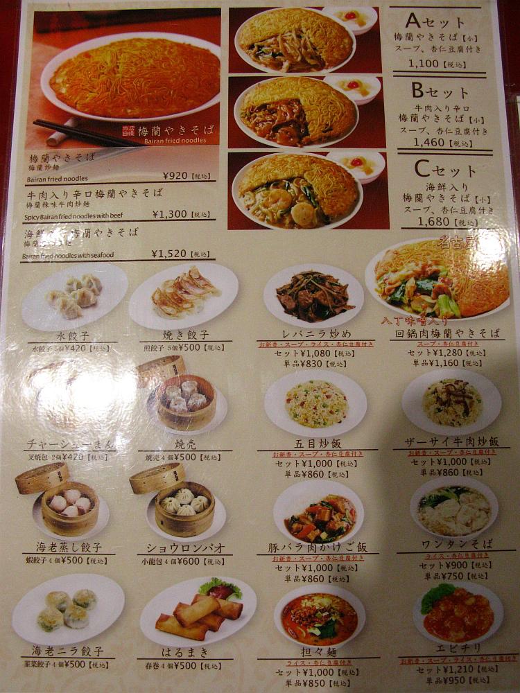 2014_11_03茶屋町イオン:梅蘭 (6)