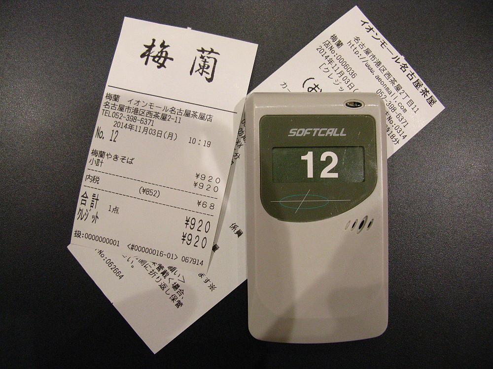 2014_11_03茶屋町イオン:梅蘭 (7)