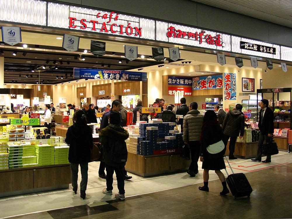 2015_12_18広島: 新幹線構内 むさし (1)