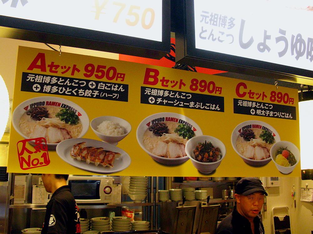 2014_11_30イオン茶屋町:一風堂 (6)