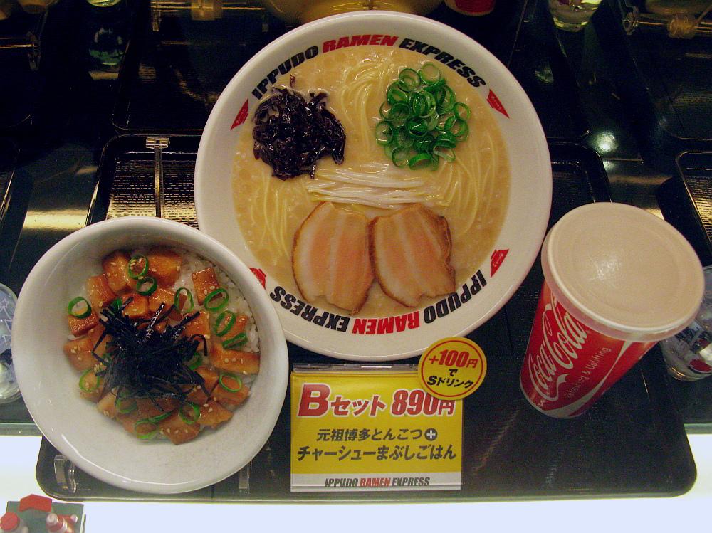2014_11_30イオン茶屋町:一風堂 (8)
