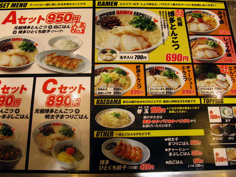2014_11_30イオン茶屋町:一風堂- (34)