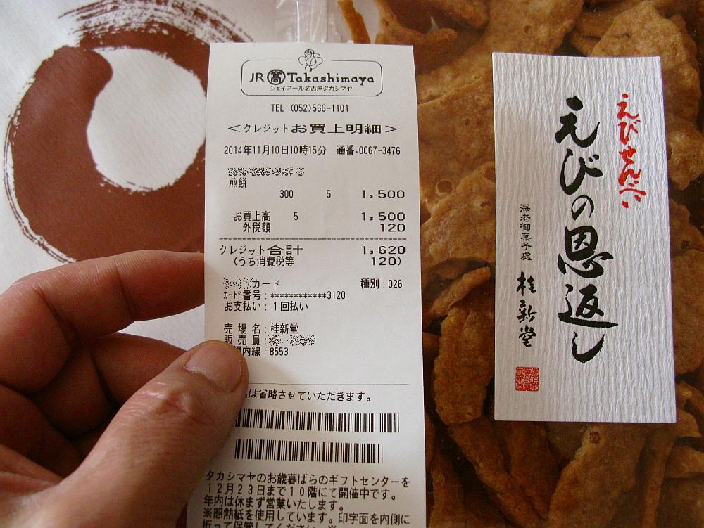 2014_11_15えびせんばい桂新堂 (5)