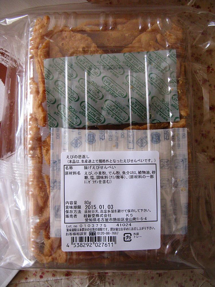 2014_11_15えびせんばい桂新堂 (7)