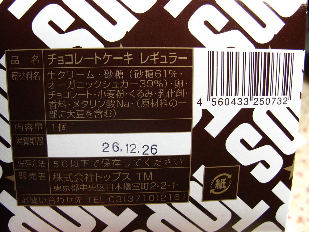 2014_12_24トップス (4)