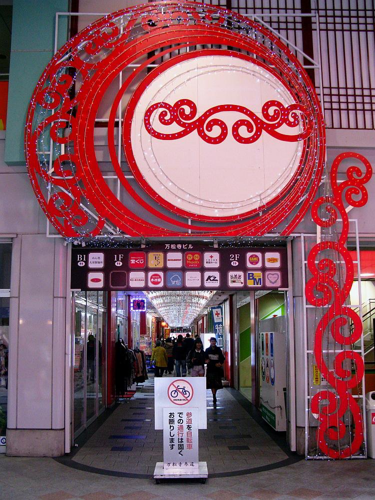 2014_11_16大須:沖縄宝島にらい (2)