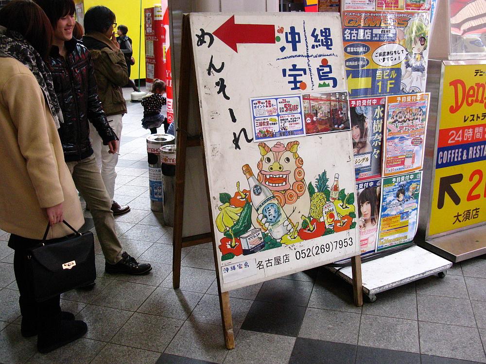 2014_11_16大須:沖縄宝島にらい (3)