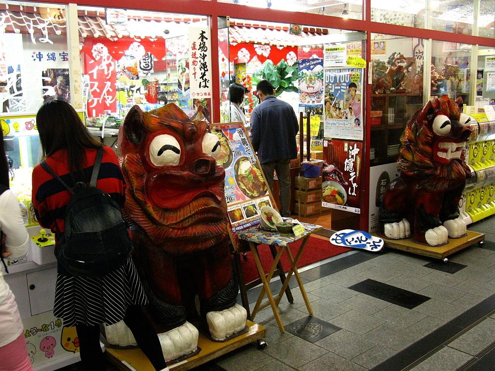 2014_11_16大須:沖縄宝島にらい (8-)