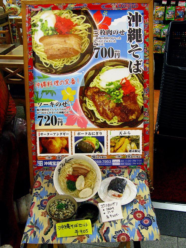 2014_11_16大須:沖縄宝島にらい- (10)