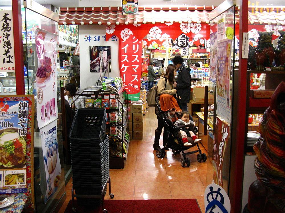 2014_11_16大須:沖縄宝島にらい (9)