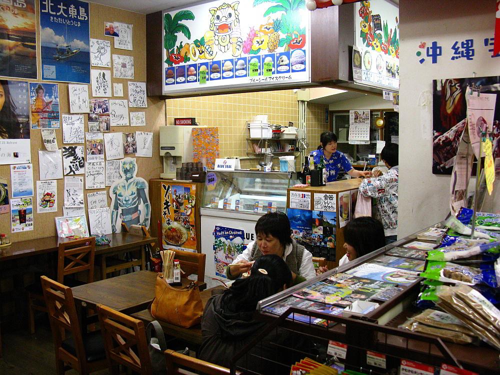 2014_11_16大須:沖縄宝島にらい- (18-)