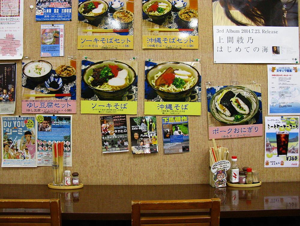2014_11_16大須:沖縄宝島にらい- (19)