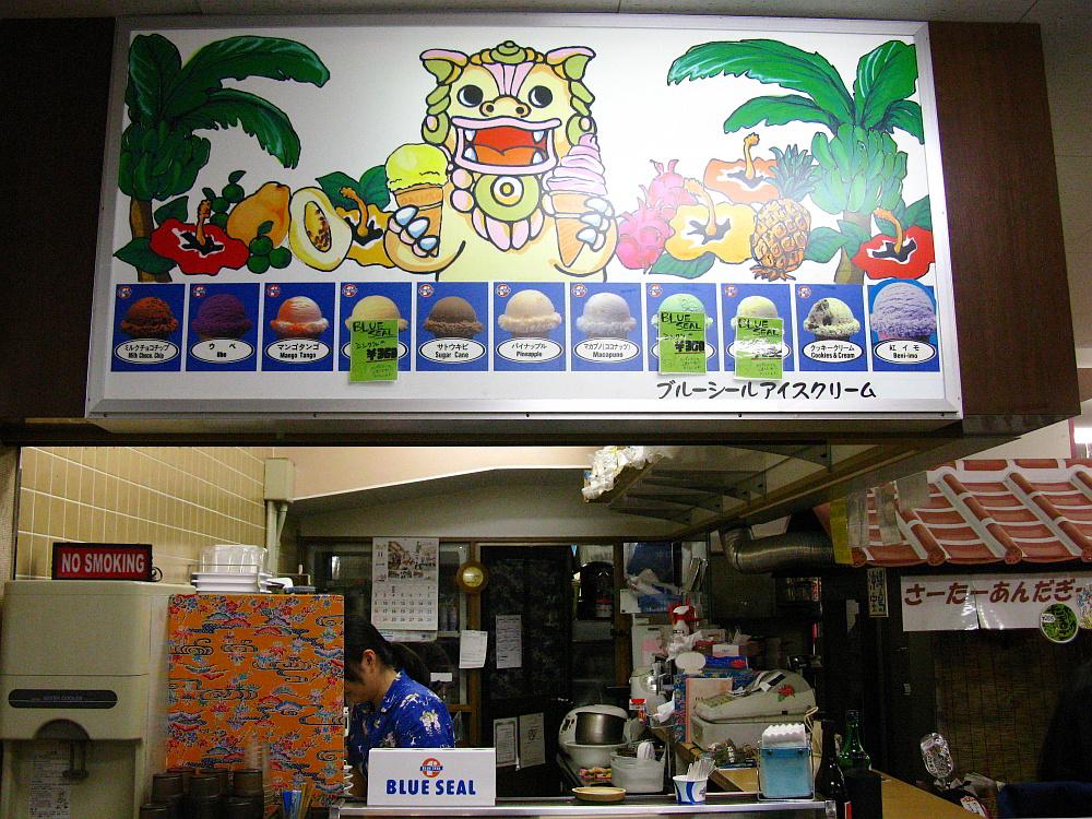 2014_11_16大須:沖縄宝島にらい- (20)