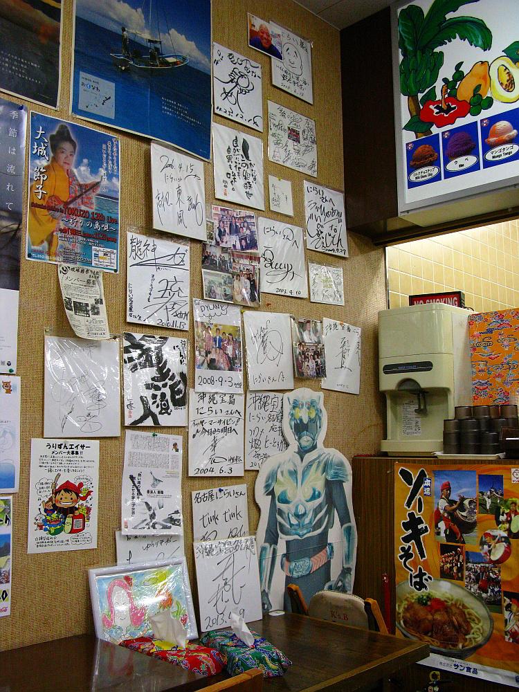 2014_11_16大須:沖縄宝島にらい- (22)