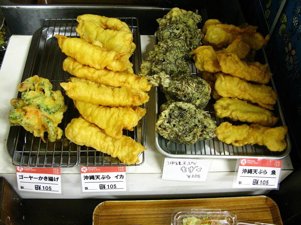 2014_11_16大須:沖縄宝島にらい- (17)