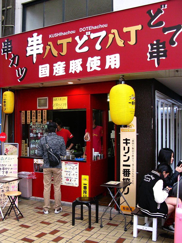 2014_11_16大須:串八丁どて八丁 (3)