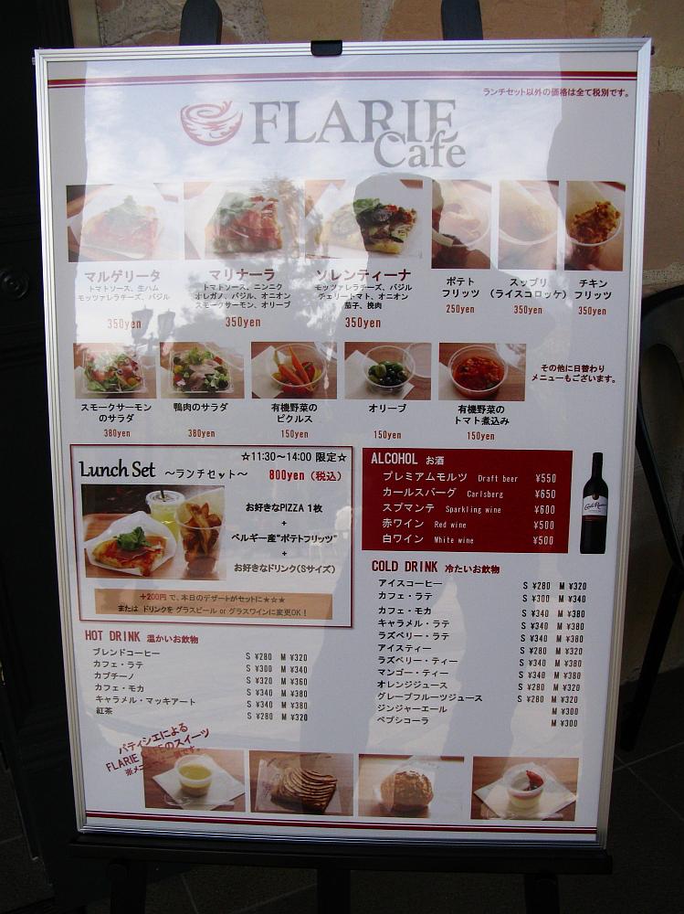 2014_11_16矢場町:フラリエカフェ (2)