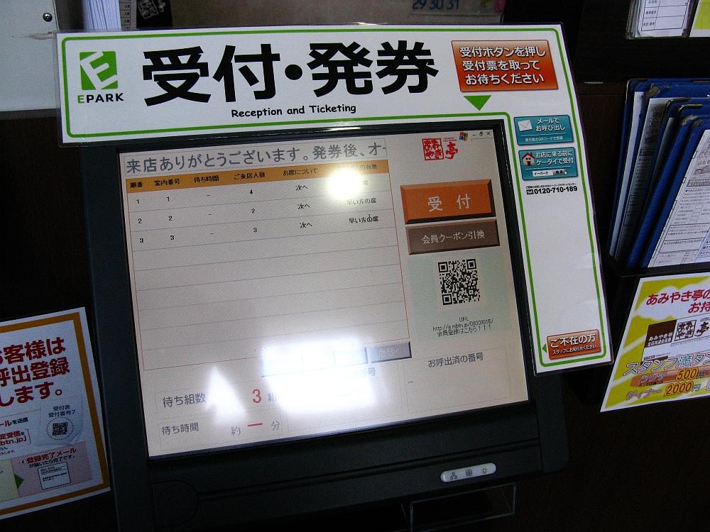 2014_05_11 庄内通:あみやき亭 (4)