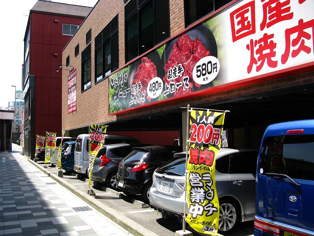 2014_05_11 庄内通:あみやき亭 (2)