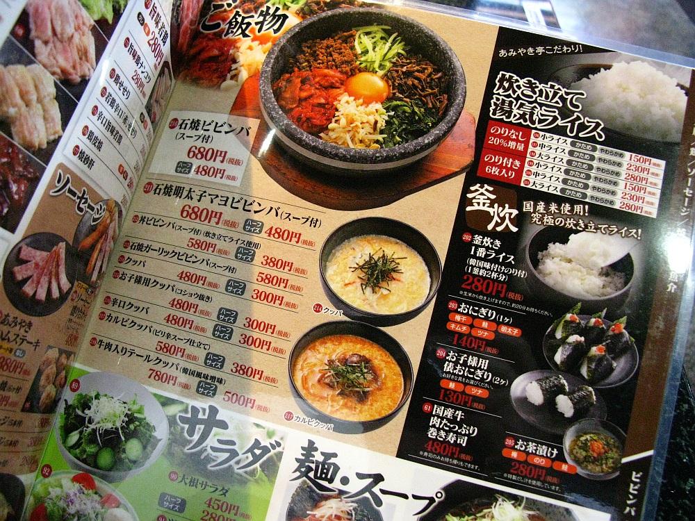 2014_05_11 庄内通:あみやき亭 (8)