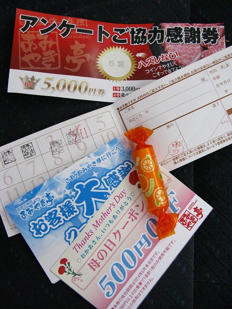 2014_05_11 庄内通:あみやき亭- (64)