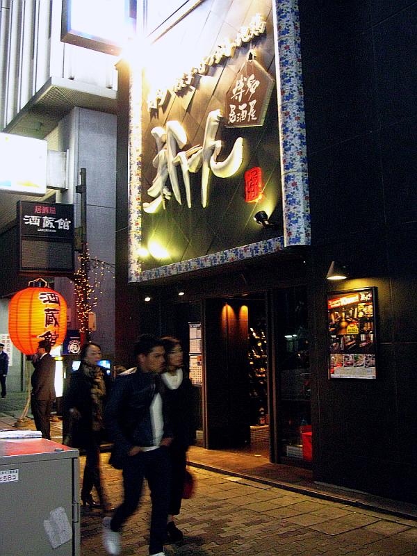 2014_12_01栄:新九 (4)