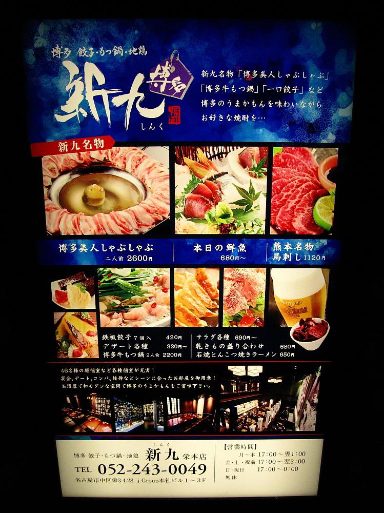 2014_12_01栄:新九 (8)
