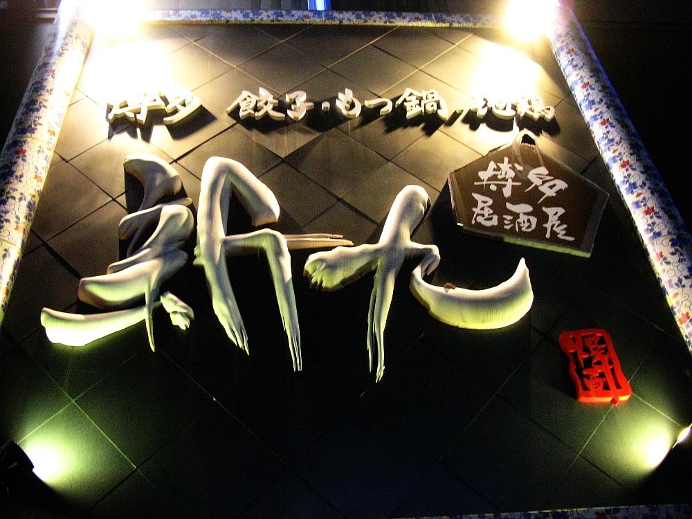 2014_12_01栄:新九 (7)
