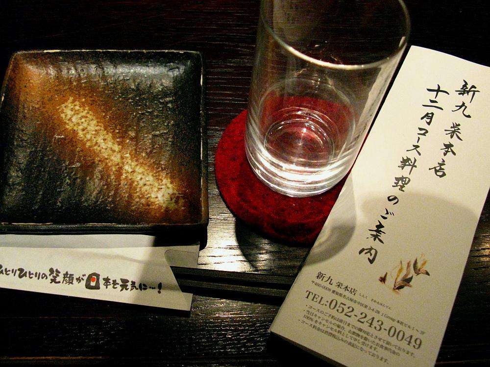 2014_12_01栄:新九- (18)