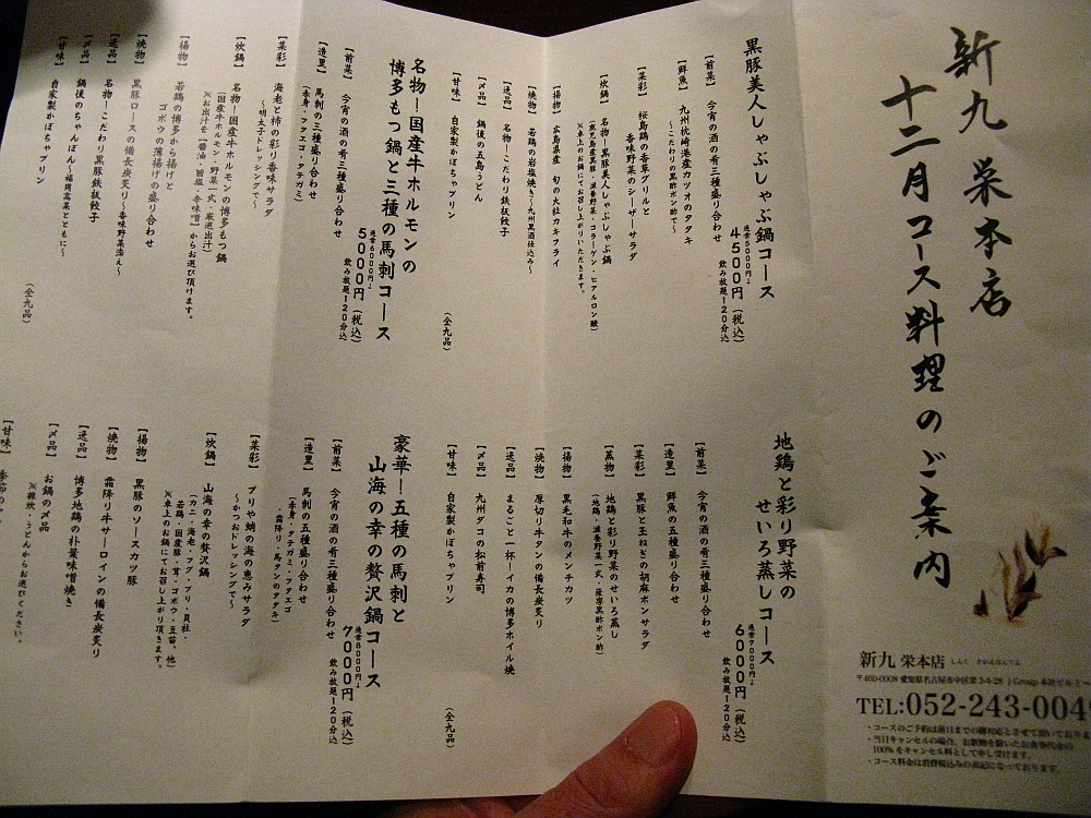 2014_12_01栄:新九- (19)