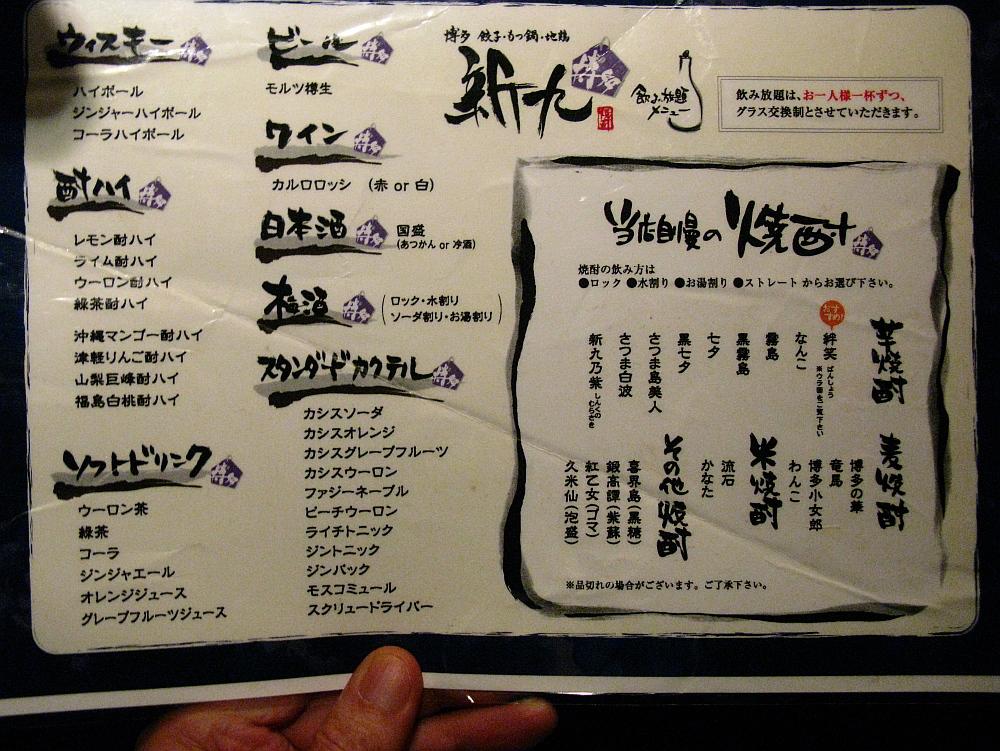 2014_12_01栄:新九- (20)
