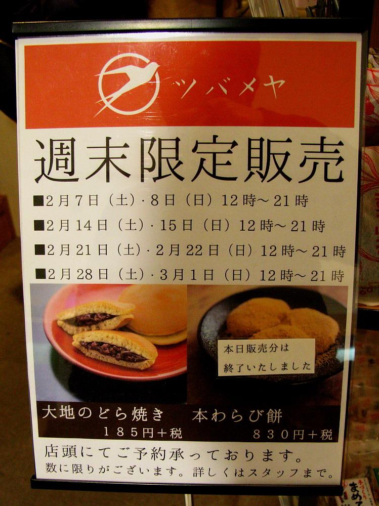 2015_02_28栄:ラシック ツバメヤ (7)