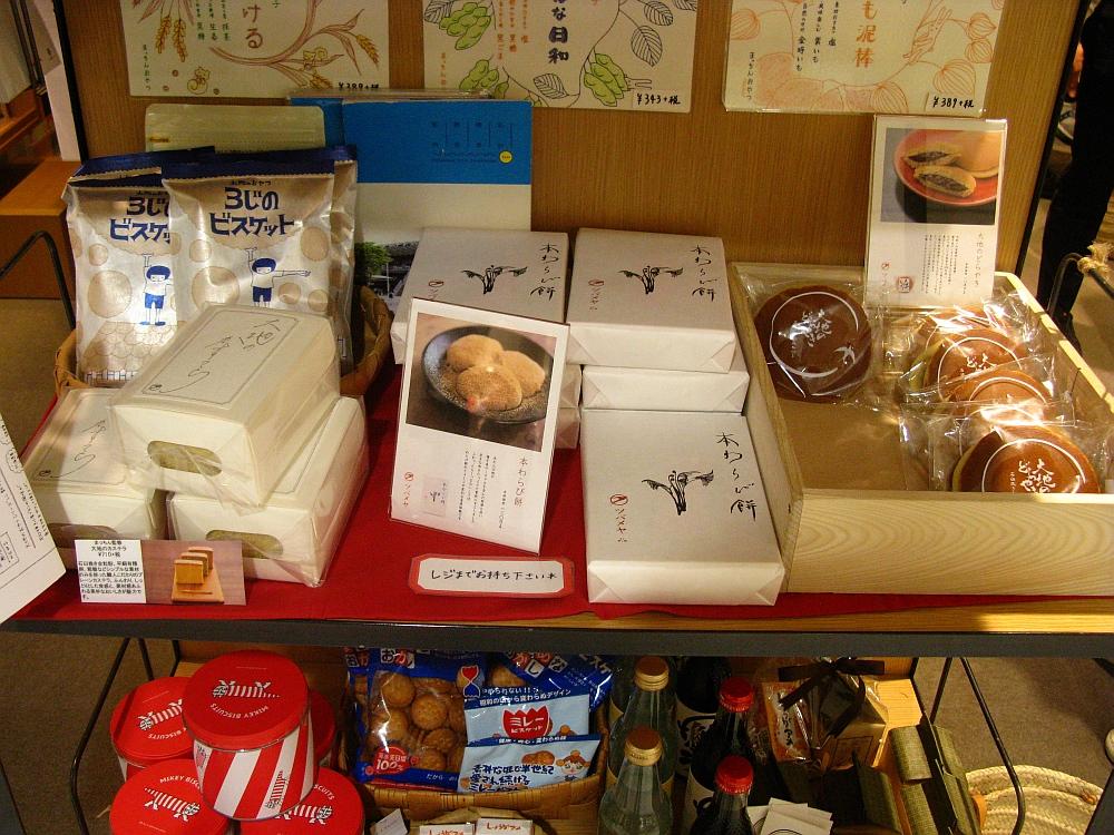 2015_08_09栄ラシック:B1 (ツバメヤ本わらび餅)