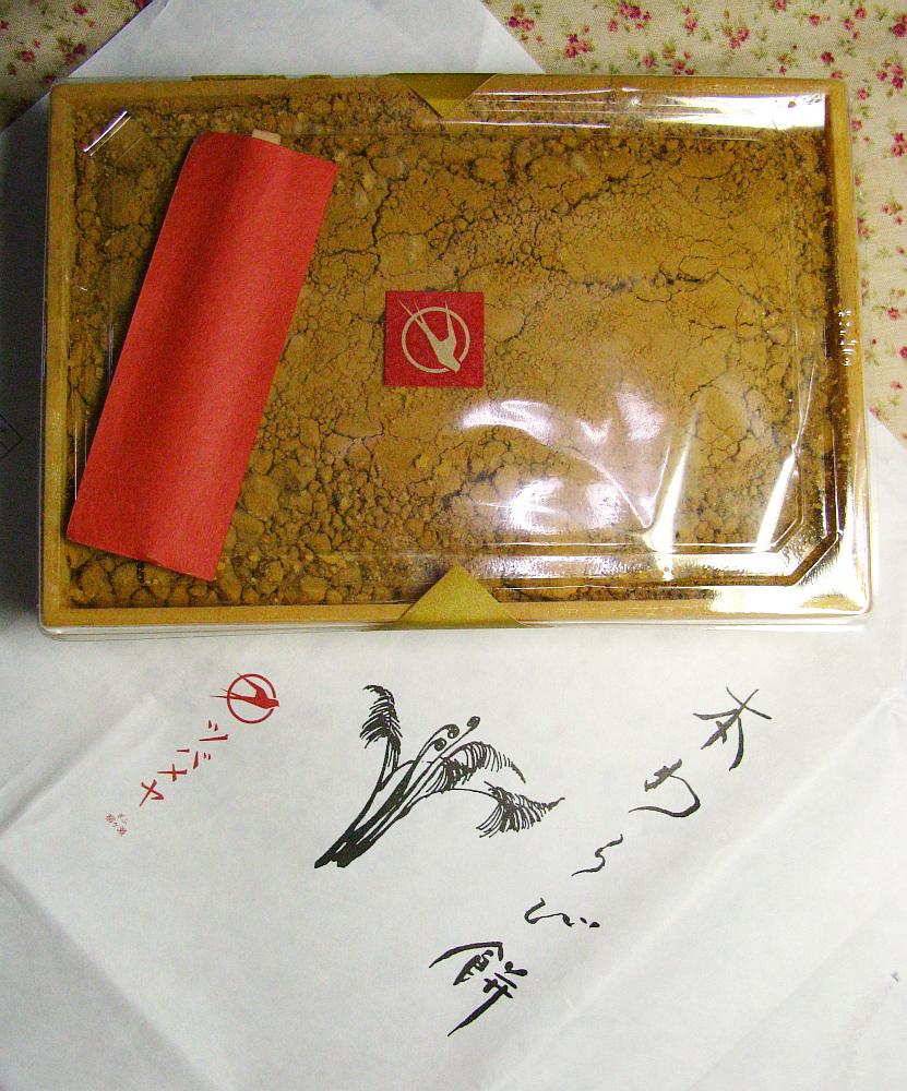 2014_12_21栄:ツバメヤ本わらび餅 (6)