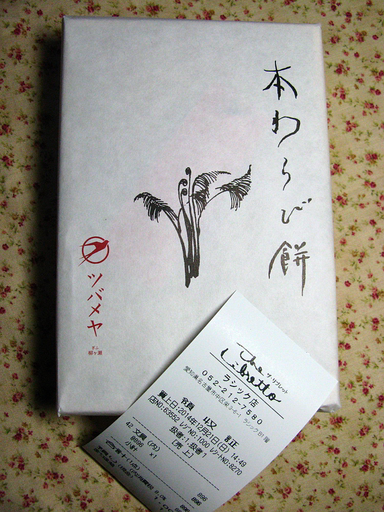 2014_12_21栄:ツバメヤ本わらび餅 (2)