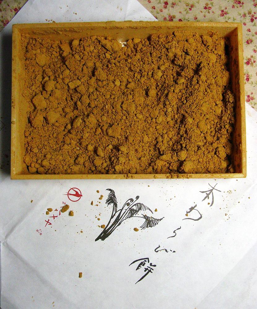 2014_12_21栄:ツバメヤ本わらび餅- (27)