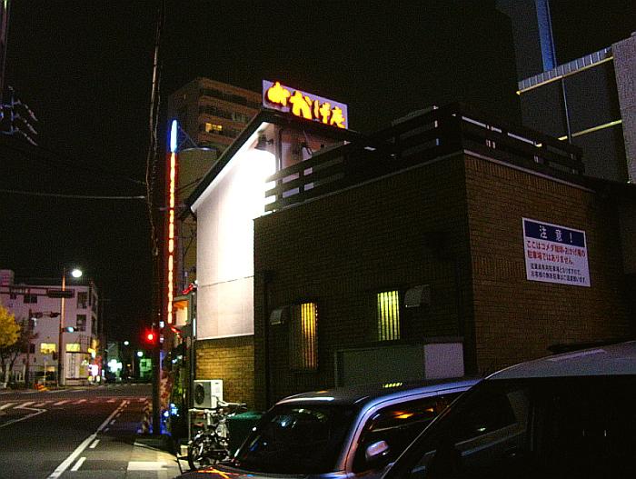 2014_12_08車道:おかげ庵葵店 (1)