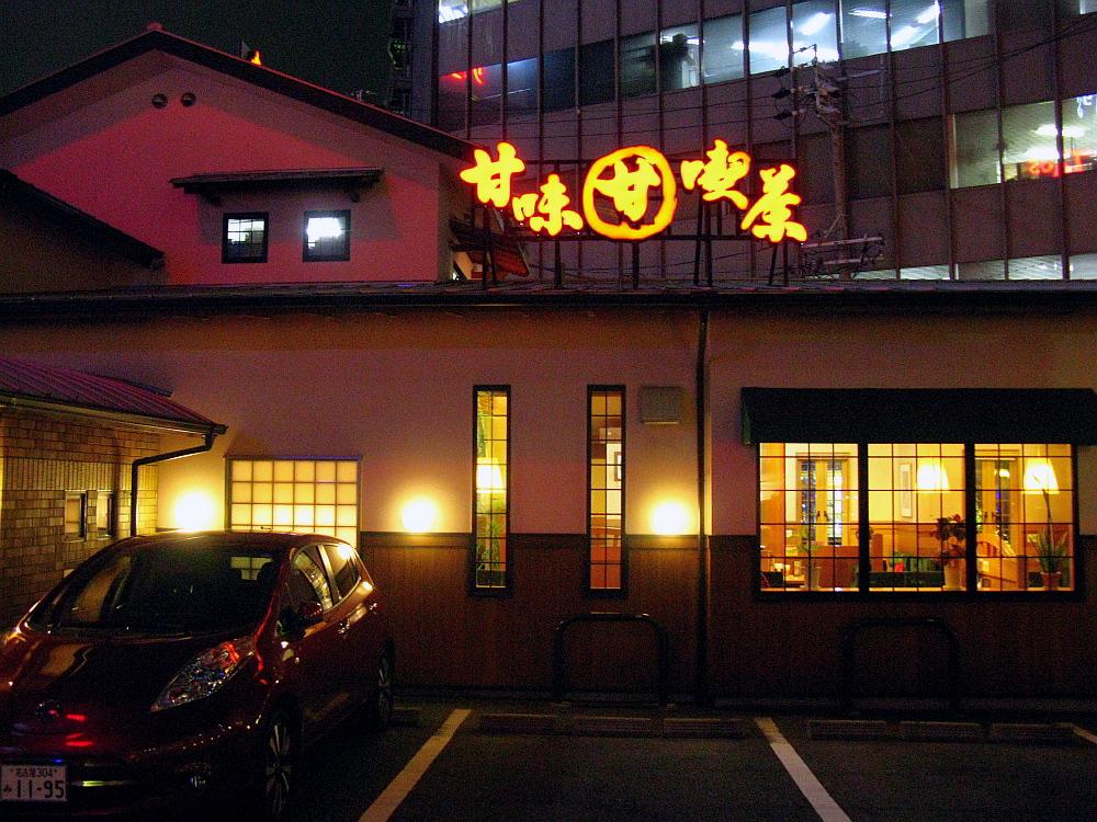 2014_12_08車道:おかげ庵葵店 (8)