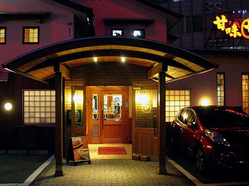 2014_12_08車道:おかげ庵葵店 (9)