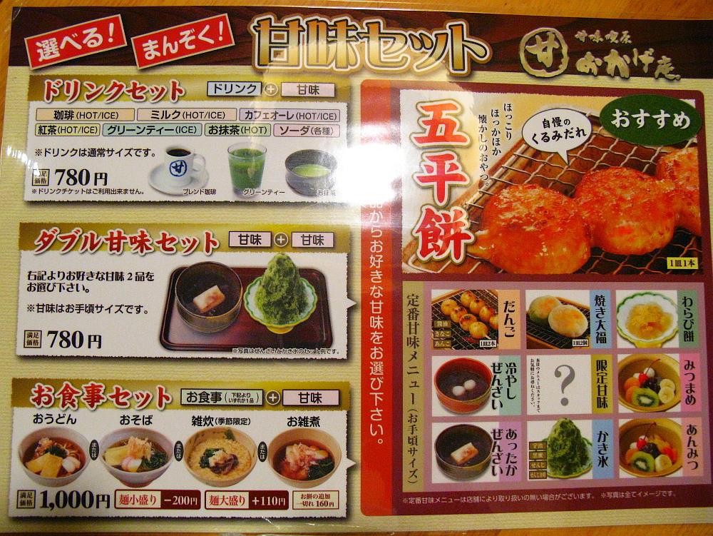 2014_12_08車道:おかげ庵葵店- (20)