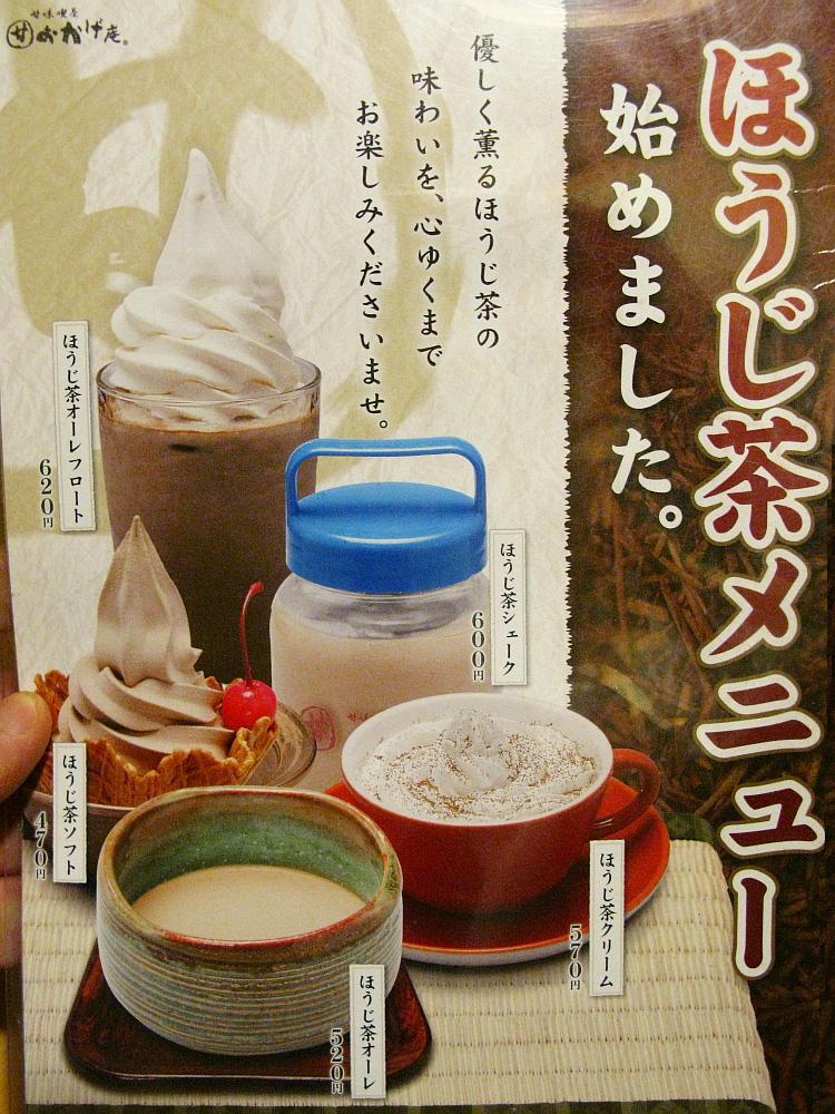 2014_12_08車道:おかげ庵葵店- (22)