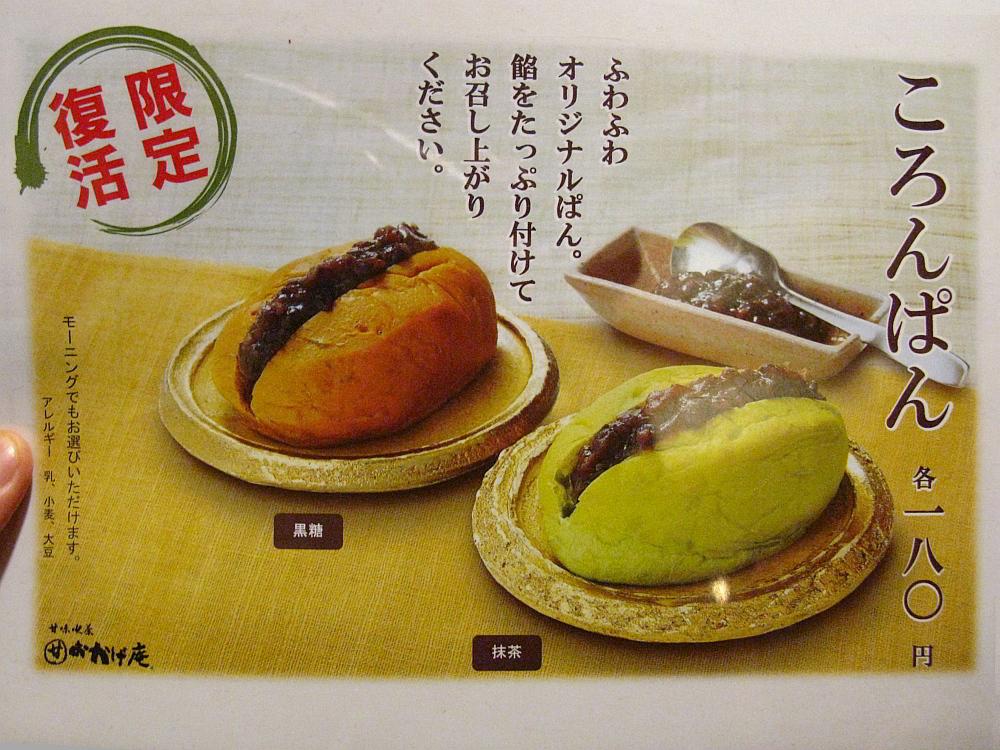 2014_12_08車道:おかげ庵葵店- (19)